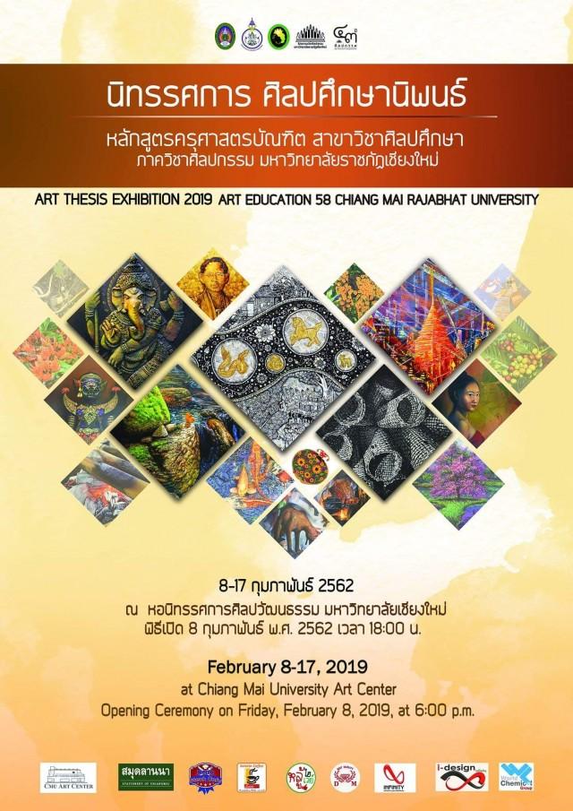 สาขาวิชาศิลปศึกษา  มหาวิทยาลัยราชภัฏเชียงใหม่  ขอเชิญชมนิทรรศการศิลปศึกษานิพนธ์ ART THESIS EXHIBTION 2019  วันที่ 8 – 17 ก.พ. นี้
