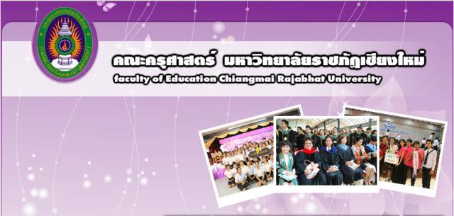 ขยายเวลาการรับสมัครหลักสูตรประกาศนียบัตรบัณฑิตวิชาชีพครูปีการศึกษา 2560