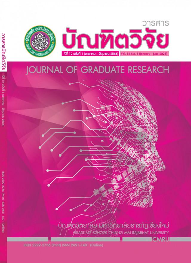 บัณฑิตวิทยาลัย มร.ชม. เผยผลประเมินคุณภาพวารสารวิชาการเพื่อเข้าสู่ฐานข้อมูล TCI