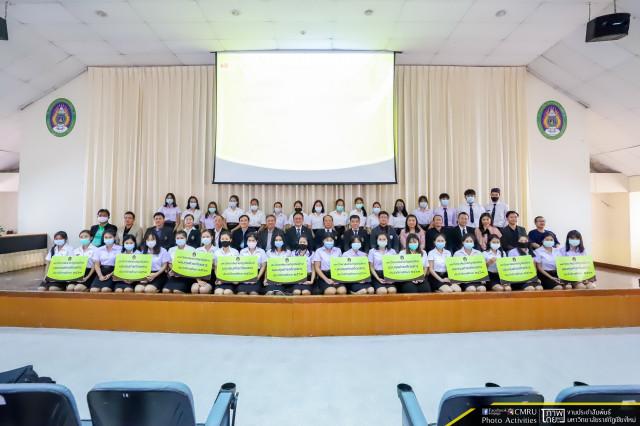 มหาวิทยาลัยราชภัฏเชียงใหม่จัดพิธีมอบทุนการศึกษา ประจำปีการศึกษา 2563