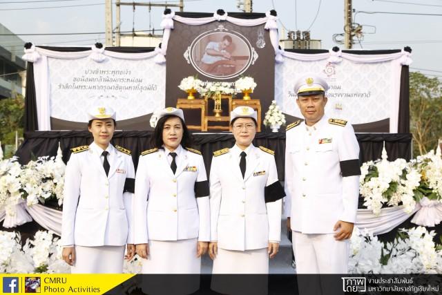 คณะผู้บริหารและบุคลากร มร.ชม. ร่วมพิธีเทิดพระเกียรติรัชกาลที่ 9 พระบิดาแห่งมาตรฐานการช่างไทย เนื่องในวันมาตรฐานฝีมือแรงงานแห่งชาติ