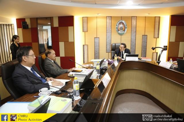 การประชุมสภามหาวิทยาลัยราชภัฏเชียงใหม่ ครั้งที่ 4/2560