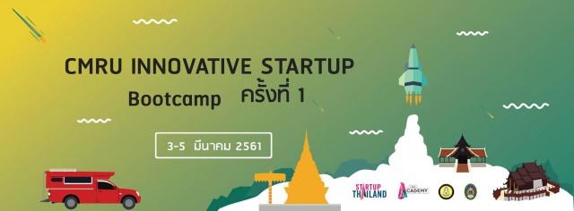 คณะวิทยาศาสตร์และเทคโนโลยี มหาวิทยาลัยราชภัฏเชียงใหม่ กำหนดจัดโครงการ  CMRU innovation startup Boot Camp  วันที่ 3 - 5 มีนาคม 2561  มุ่งพัฒนาผู้ประกอบการธุรกิจนวัตกรรมรายใหม่ ตามวิสัยทัศน์ประเทศไทย 4.0