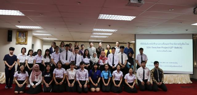 มร.ชม.พิธีปัจฉิมนิเทศโครงการ SEA – Teacher Project   ประจำภาคเรียนที่ 2/ 2560 ตัวแทนนักศึกษาไทยร่วมแบ่งปันประสบการณ์ฝึกสอนฟิลิปปินส์ - อินโดนีเซีย