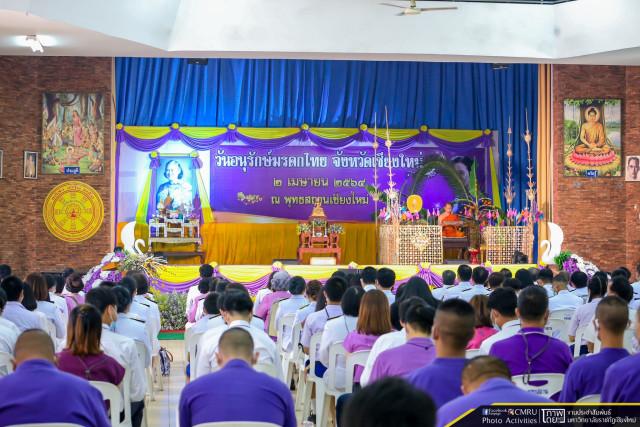 มหาวิทยาลัยราชภัฏเชียงใหม่ ร่วมกิจกรรมเทศน์มหาชาติเวสสันดรชาดก เนื่องในโอกาสวันคล้ายวันพระราชสมภพ สมเด็จพระกนิษฐาธิราชเจ้า กรมสมเด็จพระเทพรัตนราชสุดาฯ สยามบรมราชกุมารี 2 เมษายน 2564