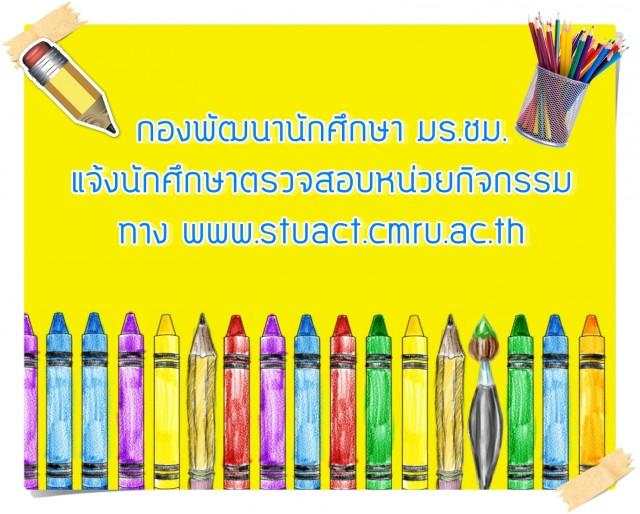 กองพัฒนานักศึกษา มร.ชม. แจ้งนักศึกษาตรวจสอบหน่วยกิจกรรม  ทาง www.stuact.cmru.ac.th