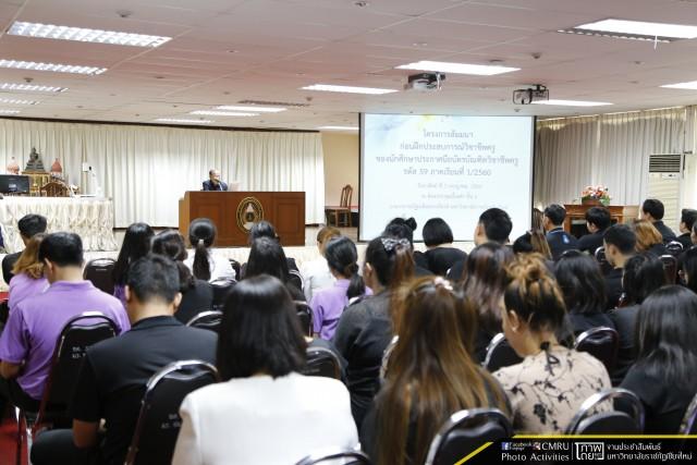 คณะครุศาสตร์ มร.ชม. จัดโครงการสัมมนาก่อนฝึกประสบการณ์วิชาชีพครู นักศึกษาประกาศนียบัตรบัณฑิตวิชาชีพครู รหัส 59 ภาคเรียนที่ 1/2560