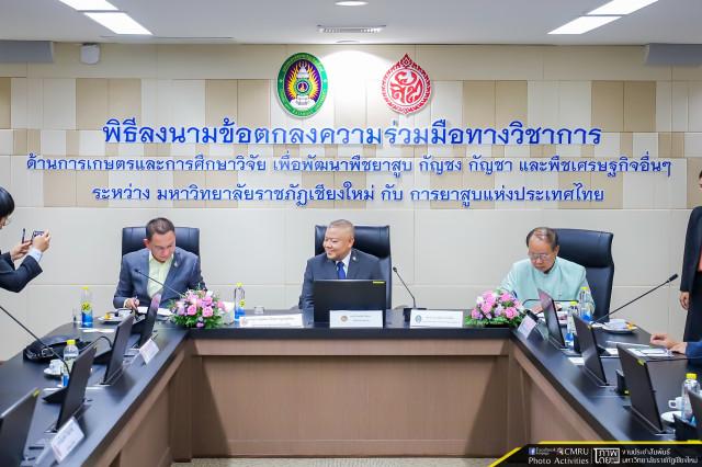 มหาวิทยาลัยราชภัฏเชียงใหม่ และ การยาสูบแห่งประเทศไทย ลงนาม MOU ร่วมกัน ในหัวข้อ ค้นคว้าการเกษตรและการศึกษาวิจัยเพื่อพัฒนาพีชยาสูบ กัญชง กัญชา และพืชเศรษฐกิจอื่น ๆ