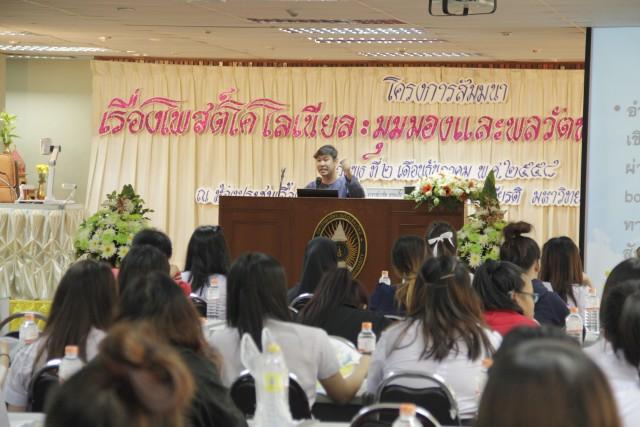 """งานสัมมนาทางภาษาและวรรณกรรมไทย """"โพสต์โคโลเนียล มุมมองและพลวัตทางวรรณกรรม"""" โดยนักศึกษาหลักสูตรภาคพิเศษ ภาควิชาภาษาไทย คณะมนุษยศาสตร์และสังคมศาสตร์ มร.ชม."""