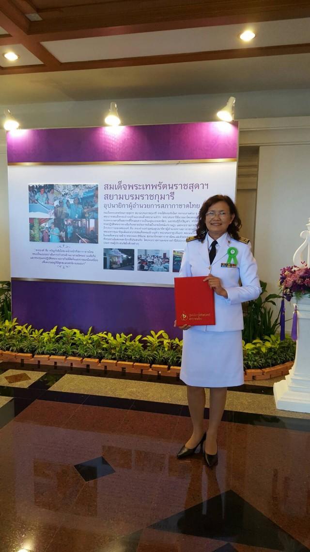 ผู้บริหาร มร.ชม. รับพระราชทานประกาศเกียรติคุณสภากาชาดไทย