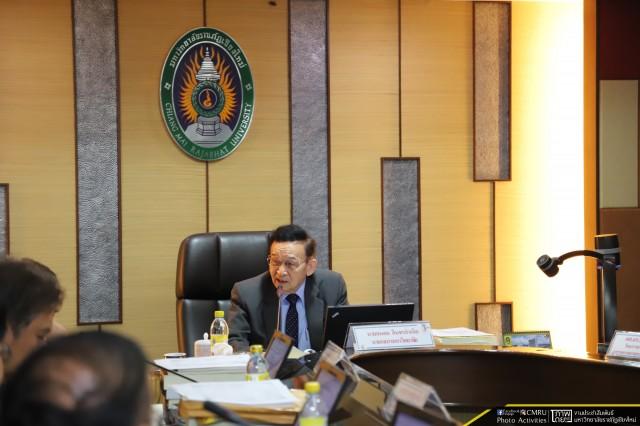 การประชุมสภามหาวิทยาลัยราชภัฏเชียงใหม่ ครั้งที่ 6/2561