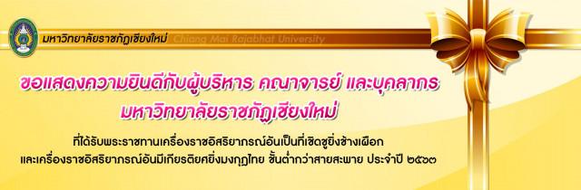 ขอแสดงความยินดีกับผู้บริหาร คณาจารย์ และบุคลากรมหาวิทยาลัยราชภัฏเชียงใหม่ ที่ได้รับพระราชทานเครื่องราชอิสริยาภรณ์อันเป็นที่เชิดชูยิ่งช้างเผือก และเครื่องราชอิสริยาภรณ์อันมีเกียรติยศยิ่งมงกุฎไทย ชั้นต่ำกว่าสายสะพาย ประจำปี ๒๕๖๓