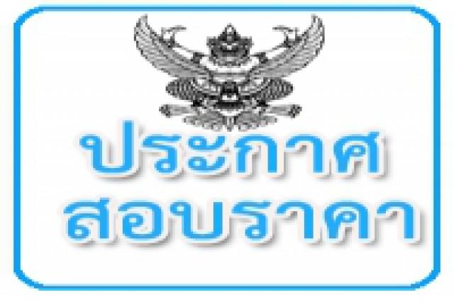 สอบราคาจ้างปรับปรุงหอประชุมทีปังกรรัศมีโชติ (ระบบกันซึม) ตามประกาศมหาวิทยาลัยราชภัฏเชียงใหม่ ลงวันที่ 29 มิถุนายน 2558