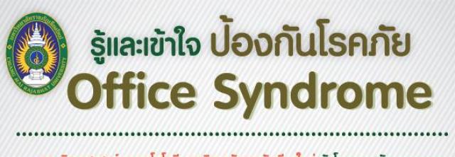 คณะวิทย์ฯ ชวนคณาจารย์ บุคลากรร่วมโครงการพัฒนาบุคลากรในการป้องกันโรค Office Syndrome