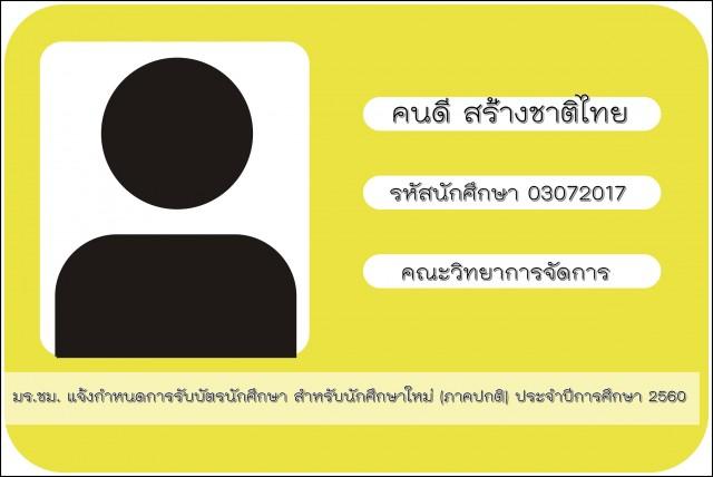 มร.ชม. แจ้งกำหนดการรับบัตรนักศึกษา สำหรับนักศึกษาใหม่ (ภาคปกติ) ประจำปีการศึกษา 2560