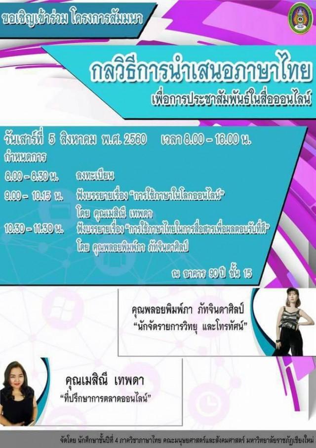 สาขาวิชาภาษาไทย คณะมนุษยศาสตร์และสังคมศาสตร์ มหาวิทยาลัยราชภัฏเชียงใหม่   ขอเชิญร่วมการสัมมนากลวิธีการนำเสนอภาษาไทยเพื่อการประชาสัมพันธ์ในสื่อออนไลน์  5 สิงหาคม นี้ ณ มหาวิทยาลัยราชภัฏเชียงใหม่
