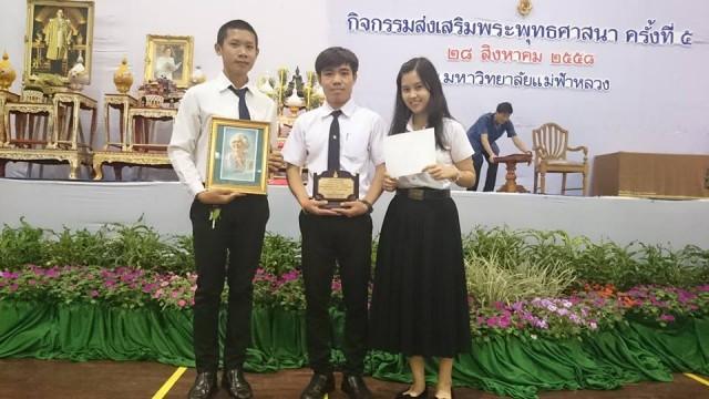 นศ.มร.ชม. คว้ารางวัลชนะเลิศอันดับที่ 1และ 2 การแข่งขันตอบปัญหาธรรมะในกิจกรรมส่งเสริมพระพุทธศาสนา ครั้งที่ 5