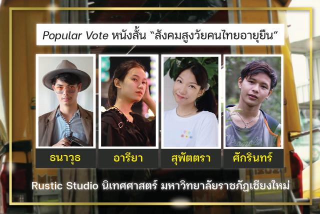 """ทีม Rustic Studio นิเทศศาสตร์ มร.ชม. รับรางวัล Popular Vote หนังสั้น """"สังคมสูงวัยคนไทยอายุยืนฯ"""""""
