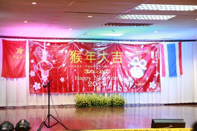 มร.ชม. จัดงานเทศกาลตรุษจีนแลกเปลี่ยนด้านวัฒนธรรม