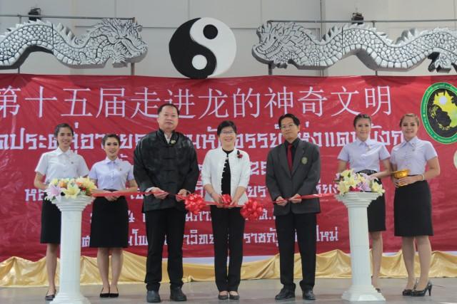 หลักสูตรภาษาจีน มร.ชม. จัดนิทรรศการเปิดประตูสู่อารยธรรม มหัศจรรย์แห่งแดนมังกร ครั้งที่ 35