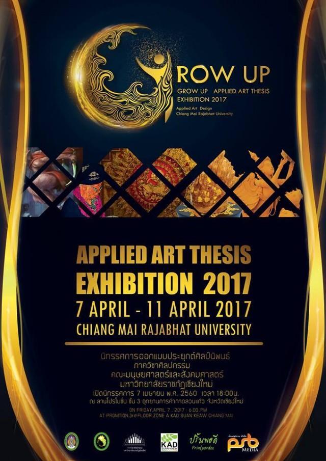 ภาควิชาศิลปกรรม มร.ชม. เชิญชมนิทรรศการออกแบบประยุกต์ศิลป์นิพนธ์ Grow up  Applied  Art Thesis Exhibition  2017