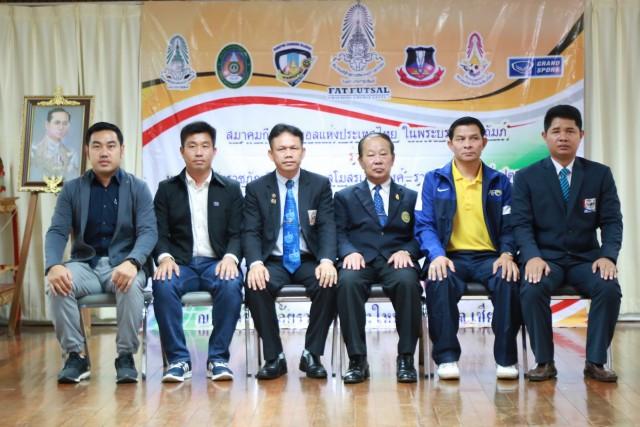 มร.ชม. ต้อนรับผู้ฝึกสอนกีฬาฟุตซอลทั่วประเทศ  ร่วมอบรมหลักสูตร FAT Futsal Coaching Course Level 1