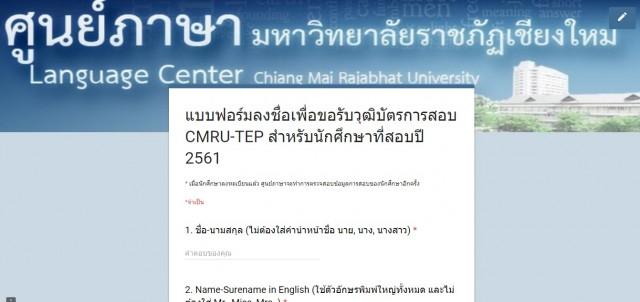 ลงทะเบียนรับวุฒิบัตรการสอบ CMRU-TEP สำหรับนักศึกษาชั้นปีที่ 4 และ 5 ที่สอบรอบ ปี 2561