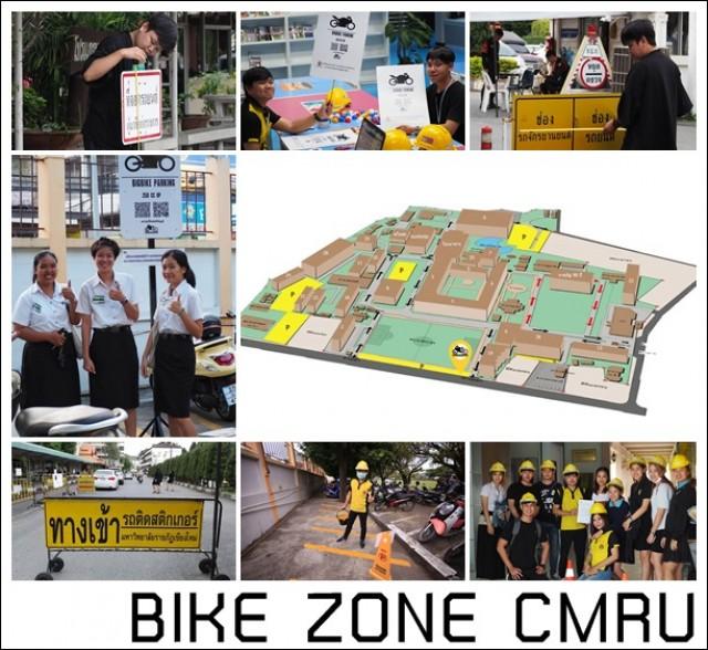 นักศึกษานิเทศศาสตร์ ม.ราชภัฏเชียงใหม่ ผุดโครงการ BIKE ZONE  ตั้งเป้าจัดระเบียบพื้นที่จอดรถภายในมหาวิทยาลัย