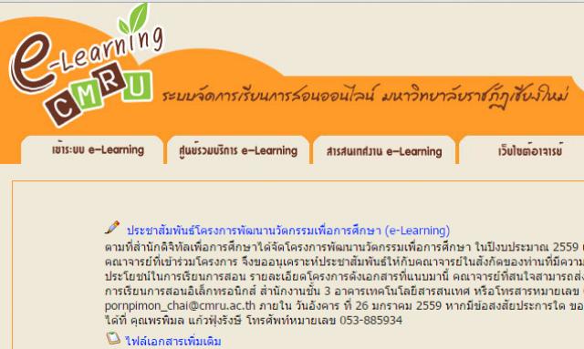 สำนักดิจิทัลเพื่อการศึกษา มรชม. ประชาสัมพันธ์โครงการพัฒนานวัตกรรมเพื่อการศึกษา (e-Learning)