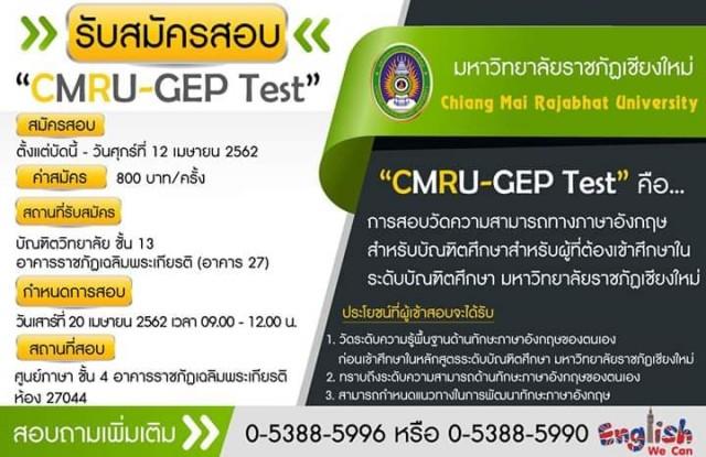 บัณฑิตวิทยาลัย ม.ราชภัฏเชียงใหม่ จัดสอบ CMRU - GEP Test
