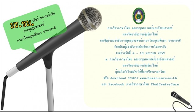 มร.ชม.ขอเชิญร่วมการอบรมและแข่งขันการพูดสุนทรพจน์ภาษาไทยอุดมศึกษานานาชาติ