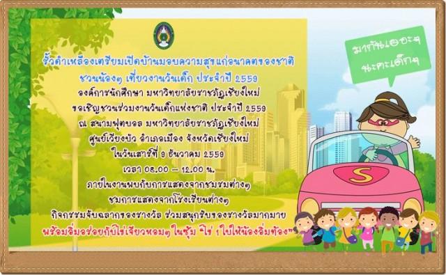 รั้วดำเหลืองเตรียมเปิดบ้านมอบความสุขแก่อนาคตของชาติ  ชวนน้องๆ เที่ยวงานวันเด็ก ประจำปี 2559