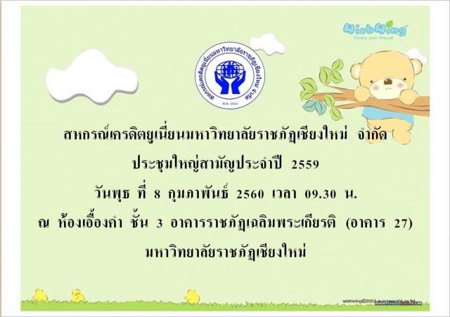 ขอเชิญสมาชิกสหกรณ์เครดิตยูเนี่ยนมหาวิทยาลัยราชภัฏเชียงใหม่ จำกัดร่วมการประชุมใหญ่สามัญประจำปี 2559  วันที่ 8 กุมภาพันธ์ นี้