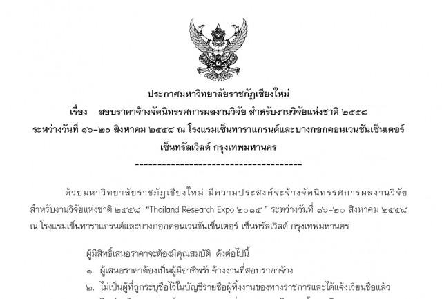 สอบราคาจ้างจัดนิทรรศการผลงานวิจัย สำหรับงานวิจัยแห่งชาติ 2558 ระหว่างวันที่ 16-20 สิงหาคม 2558