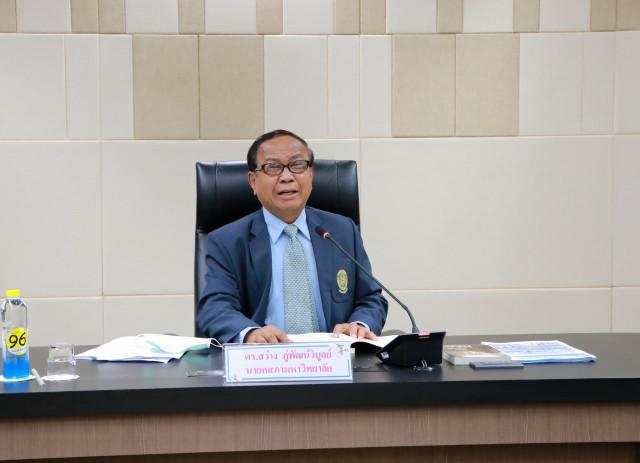 การประชุมสภามหาวิทยาลัยราชภัฏเชียงใหม่ ครั้งที่ 8/2563