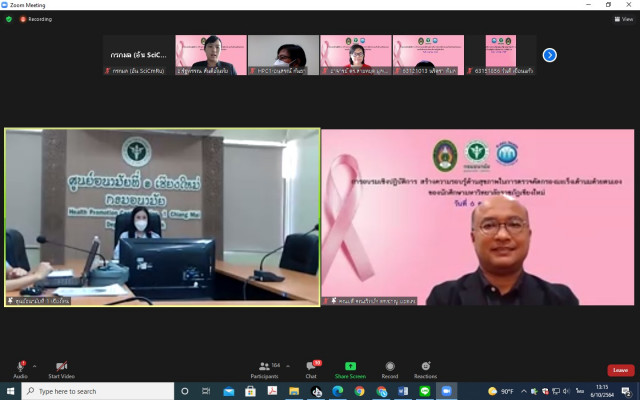"""ภาควิชาสาธารณสุขศาสตร์ มร.ชม. ร่วมกับ ศูนย์อนามัยที่ 1 เชียงใหม่ กรมอนามัย  จัดกิจกรรมเดือนแห่งการรณรงค์ต่อต้าน """"มะเร็งเต้านม""""  (World Breast Cancer Day) ผ่านระบบ Zoom meeting"""