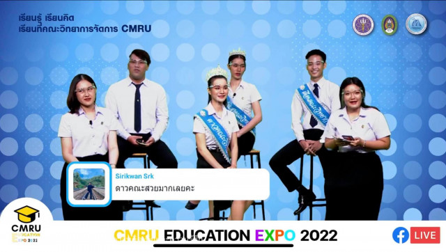 คณะวิทยาการจัดการ มร.ชม. จัดกิจกรรมการแนะแนวการศึกษาต่อระดับปริญญาตรี  ในงาน CMRU Education Expo 2022 รูปแบบออนไลน์ผ่านโปรแกรม Zoom Meeting  และ Facebook Live