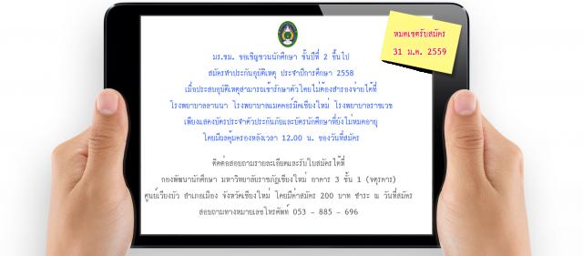 มร.ชม. ขอเชิญชวนนักศึกษา ชั้นปีที่ 2 ขึ้นไป สมัครทำประกันอุบัติเหตุ ประจำปีการศึกษา 2558