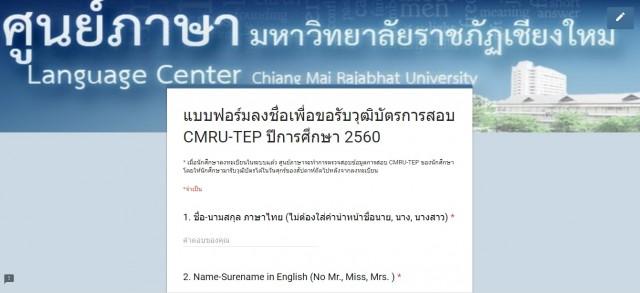 ลงทะเบียนเพื่อขอรับวุฒิบัตรการสอบ CMRU-TEP สำหรับนักศึกษาชั้นปีที่ 4