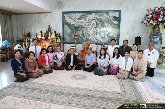 คณะผู้บริหารมหาวิทยาลัยราชภัฏเชียงใหม่ เข้าแสดงมุทิตาสักการะและขอพรปีใหม่พระสงฆ์ทรงสมณศักดิ์ พระเถรานุเถระในจังหวัดเชียงใหม่ เนื่องในวันขึ้นปีใหม่พุทธศักราช 2562