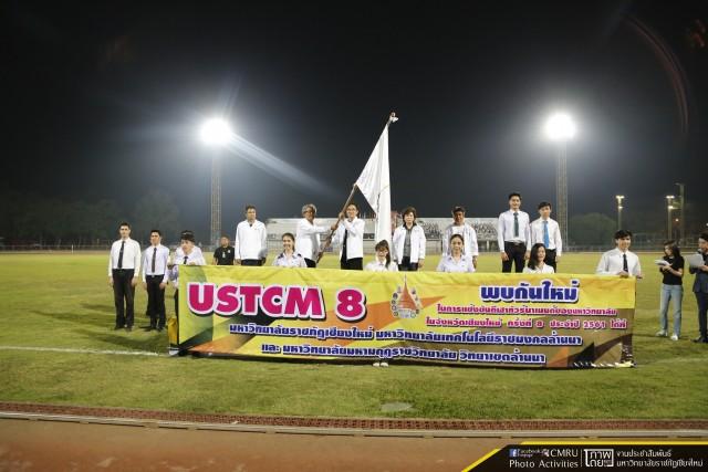 ผู้บริหาร มร.ชม. รับมอบธงการเป็นเจ้าภาพจัดการแข่งขันกีฬาทัวร์นาเมนต์ของมหาวิทยาลัยในจังหวัดเชียงใหม่ ครั้งที่ 8  ในพิธีปิดการแข่งขันกีฬา USTCM 2017