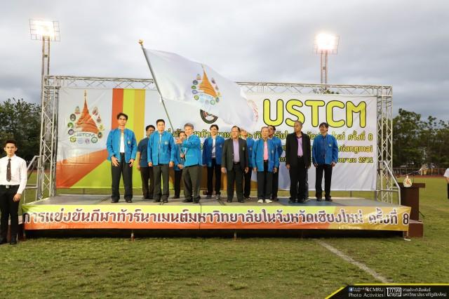 พิธีปิดการแข่งขันกีฬาทัวร์นาเมนต์ของมหาวิทยาลัยในจังหวัดเชียงใหม่ University Sports Tournament of Chiang Mai ครั้งที่ 8