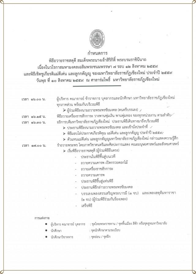 มร.ชม. กำหนดจัดพิธีถวายราชสดุดีสมเด็จพระนางเจ้าสิริกิติ์ พระบรมราชินีนาถ  และพิธีเชิดชูเกียรติแม่ดีเด่นและลูกกตัญญู มหาวิทยาลัยราชภัฏเชียงใหม่ ประจำปี 2559