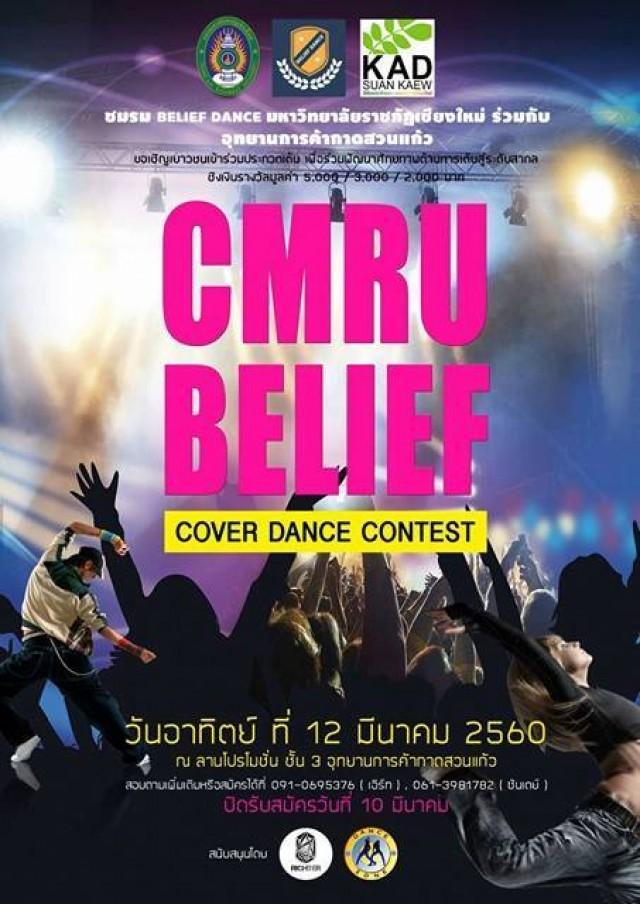 ชมรมชมรม BELIEF DANCE เชิญชวนเยาวชนที่มีใจรักการเต้น ร่วมการประกวดเต้น CMRU BELIEF COVER DANCE CONTEST ชิงเงินรางวัลรวมมูลค่ากว่า 10,000 บาท