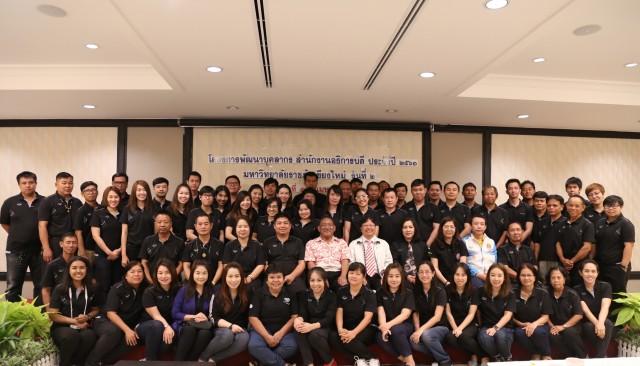 สำนักงานอธิการบดี ม.ราชภัฏเชียงใหม่  จัดโครงการ พัฒนาบุคลากรสำนักงานอธิการบดี ประจำปี 2561 (รุ่นที่ 2 )
