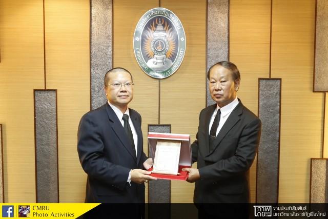 มหาวิทยาลัยราชภัฏเชียงใหม่ มอบโล่เกียรติยศ ให้กับผู้บริหารมหาวิทยาลัยที่ควบวาระการดำรงตำแหน่ง