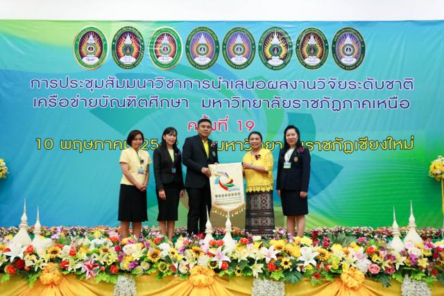 มร.ชม. ส่งต่อธงเจ้าภาพการประชุมสัมมนาวิชาการนำเสนอผลงานวิจัยระดับชาติ  เครือข่ายบัณฑิตศึกษา ม.ราชภัฏภาคเหนือ   มรภ.อุตรดิตถ์ รับธงเตรียมเป็นเจ้าภาพ ครั้งที่ 20 ในปี 2563
