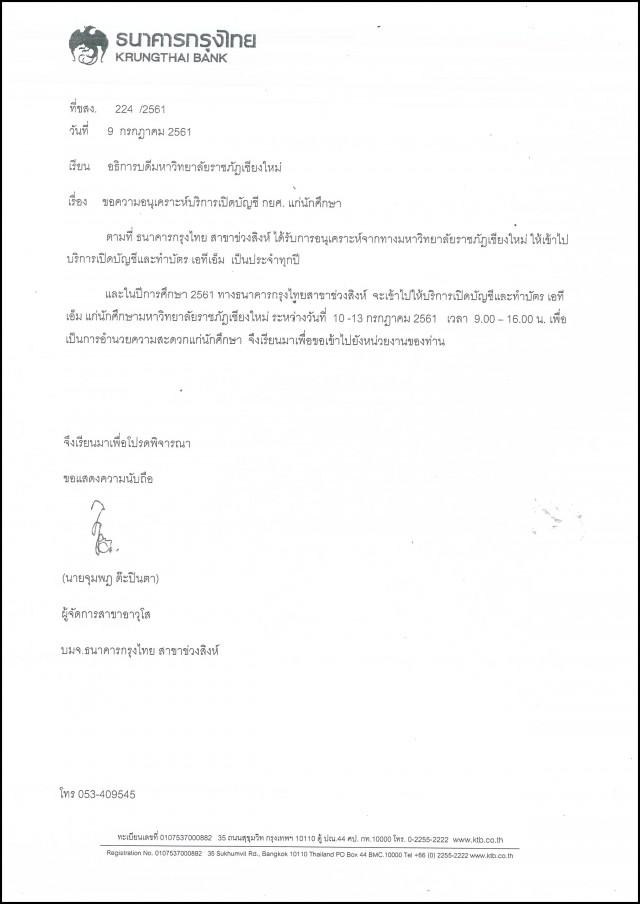 ธนาคารกรุงไทย แจ้งกำหนดบริการเปิดบัญชี กยศ. แก่นักศึกษามหาวิทยาลัยราชภัฏเชียงใหม่