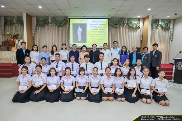 พิธีมอบทุนการศึกษา ประจำภาคเรียนที่ 1 ปีการศึกษา 2562 จาก ดร.สุธาสินี นิติสาครินทร์ เจ้าของบริษัท ฟิล์มมาสเตอร์ จำกัด