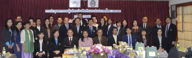 ม. ราชภัฏเชียงใหม่ เป็นเจ้าภาพ  จัดการประชุมสภาคณะผู้บริหารบัณฑิตศึกษาแห่งประเทศไทย ครั้งที่ 1/2561